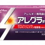 鼻炎 薬 おすすめ!眠気の副作用が少ない鼻炎薬など