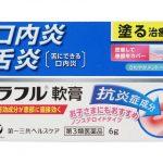 口内炎 治し方 即効 舌の口内炎の薬