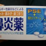鼻炎薬ランキング、よく効く市販薬と副作用について