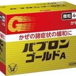 風邪薬 市販 パブロンの選び方